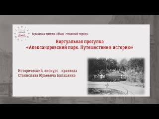 Александровский парк. Прогулка первая