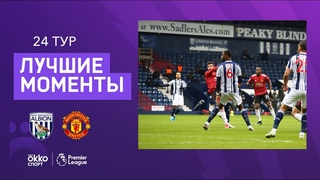 . Чемпионат Англии-2020/2021. Вест Бромвич Альбион — Манчестер Юнайтед. Лучшие моменты матча