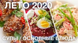 20 ВКУСНЫХ ИДЕЙ НА ЛЕТО | летние блюда + гарниры + супы | ТОП-20 блюд лето 2020 | гид по каналу