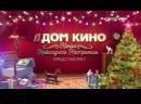 Смена логотипа Дом кино, 27.11.2020