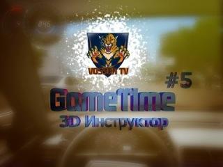 [GameTime] 3D Инструктор #5 - Покатушки на Mazda 3 MPS