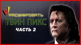 Расшифровать «Твин Пикс»: Часть 2 (Сезон 3)