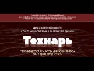 Техническая часть инфобизнеса за 2 дня под ключ с Александром Бакиным