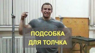 Толчок штанги Clean and jerk Weightlifting  Урок № 2 Обучение толчку с груди