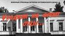 Уходили на фронт отцы. Военные страницы истории Остоженского дома