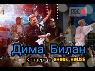 Дима Билан. Концерт в Shore House, фестиваль LetoLife2021 ()