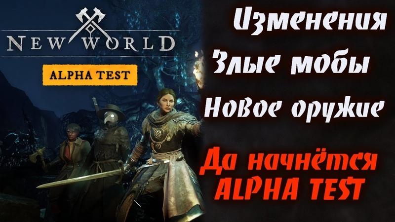 💢New World Альфа тестирование началось Как получить доступ Изменения в игре Новое оружие и агрессия