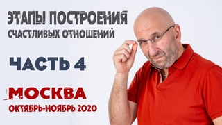 Сатья • «Этапы построения счастливых отношений» часть 4.  Москва, 1 ноября 2020