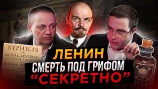 """ЛЕНИН: СМЕРТЬ ПОД ГРИФОМ """"СЕКРЕТНО"""""""