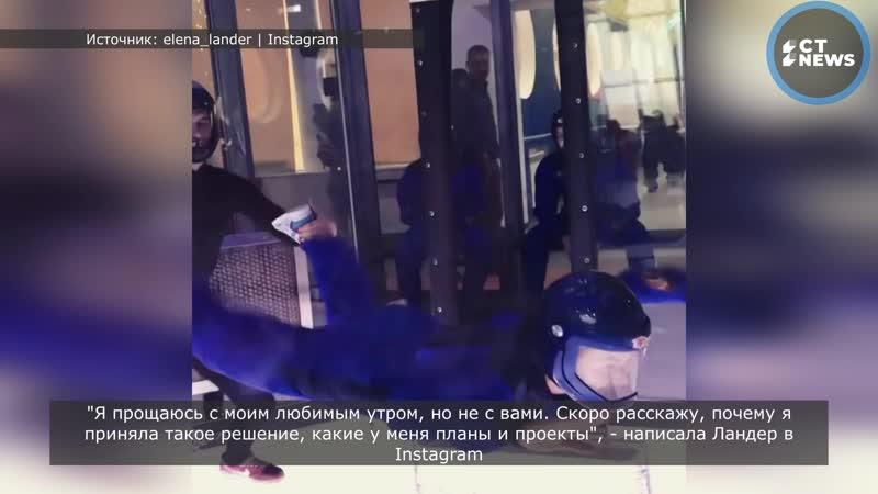 Телеведущая Елена Ландер эмигрировала из России