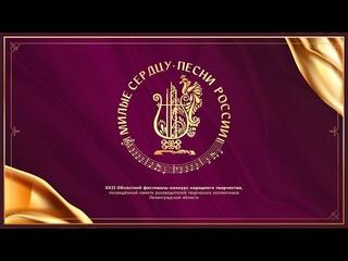 МИЛЫЕ СЕРДЦУ ПЕСНИ РОССИИ ХХII Областной фестиваль-конкурс народного творчества