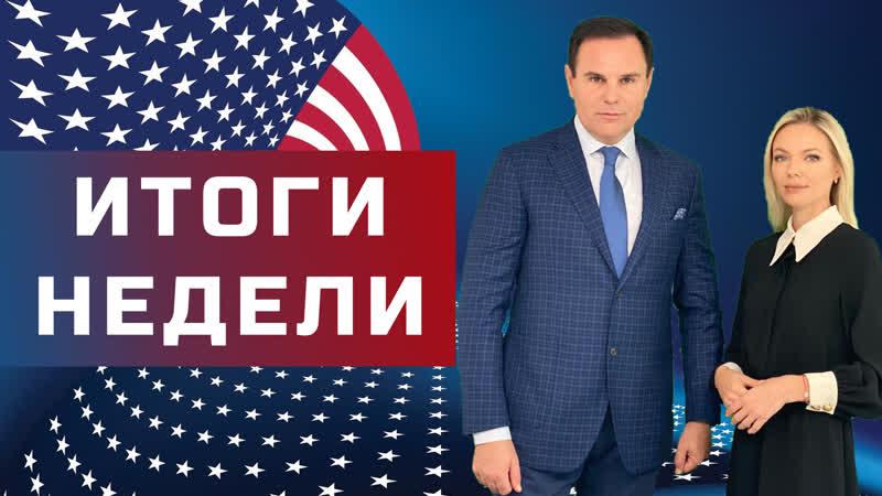 Итоги недели конец эпохи правления Трампа как Байден изменит Америку мир в шоке от дворца Путина