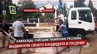 Кавказские радикалы, снёсшие русских солдат в Сочи, выдвинули своего кандидата в Госдуму