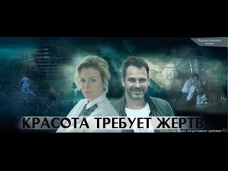 Мелодрама Красота требует жертв (2018) 1-4 серия