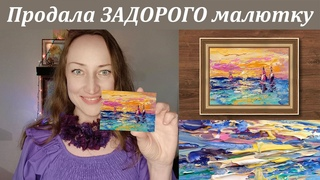 Продала миниатюру ЗАДОРОГО - Etsy продажа картин Наталия Ширяева