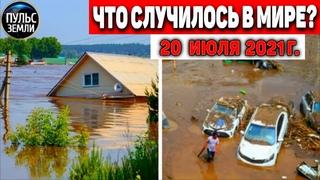 Катаклизмы за день 20 ИЮЛЯ 2021! Пульс Земли! в мире событие дня #flooding #ураган #потоп #град