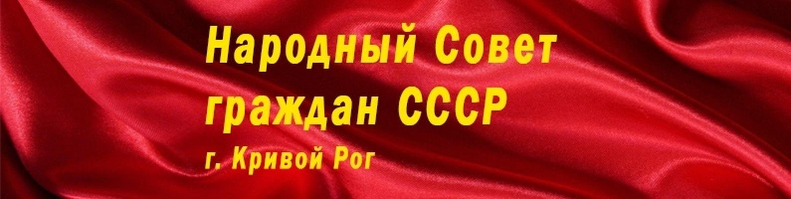 Narodnyj Sovet Sssr Krivoj Rog Vkontakte