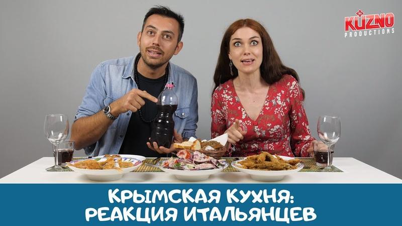Крымская кухня реакция итальянцев