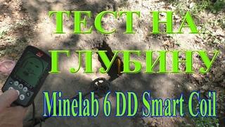Тест на глубину снайперки Minelab 6 DD Smart Coil для Эквинокс 600/800