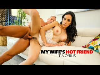 Tia Cyrus - My Wife's Hot Friend [2020, MILF, Latina, Big Tits, Hardcore, Blowjob, All Sex, 1080p HD]