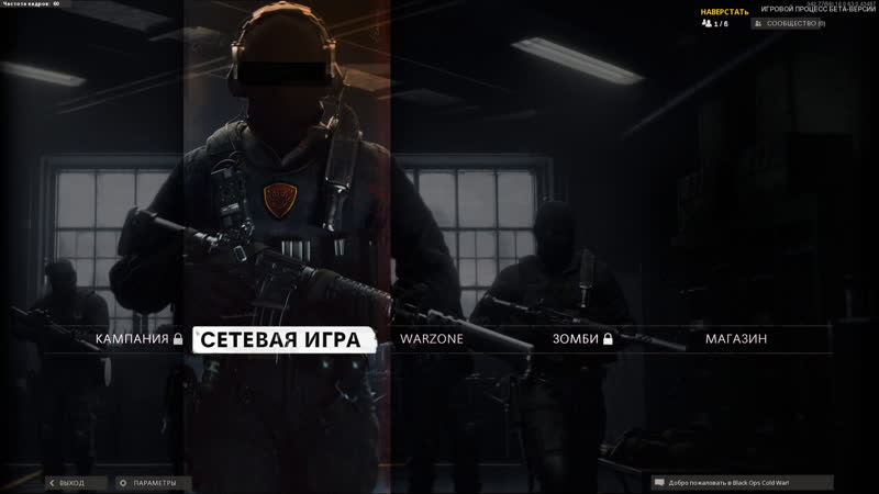 2 Открытая бета Black Ops Cold War ➤ Стрим по Калда Блэк Опс Колд Вар
