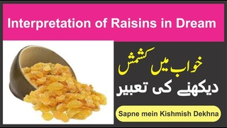 Interpretation of Raisins in Dream Munajat    Khwab mein Kishmish Dekhna    خواب میں کشمش دیکھنا