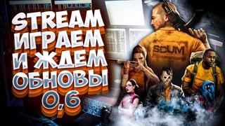 СТРИМ в SCUM ВЫЖИТЬ СРЕДИ ЗАКЛЮЧЕННЫХ  / СТРИМ #97