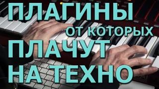 Список Плагинов и Эффектов от Boris Brejcha | TECHNO + MINIMAL + TRANCE | KNOW?SHOW! №9