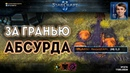 АБСУРДНЫЕ СТРАТЕГИИ мастеров StarCraft II Обзор матчей игроков мастер-лиги за гранью абсурда