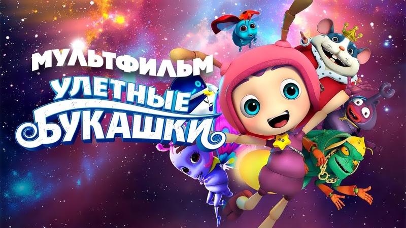 Улетные букашки Мультфильм HD