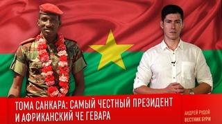 """ТОМА САНКАРА: самый честный президент, """"африканский Че Гевара"""""""