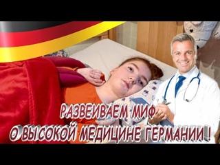 РАЗВЕИВАЕМ МИФ О ВЫСОКОЙ НЕМЕЦКОЙ МЕДИЦИНЕ ! Девочка умирает от кори из за отказа от вакцинации несо