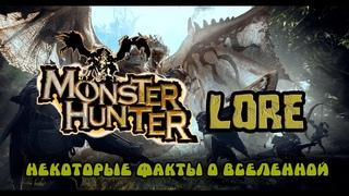 Monster Hunter Lore - Некоторые факты о вселенной