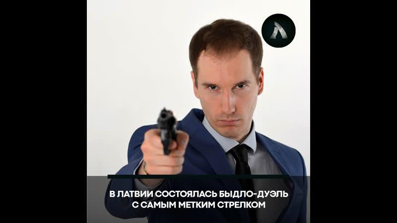 Житель Латвии открыл стрельбу по мужчине АКУЛА