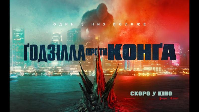 ҐОДЗІЛЛА ПРОТИ КОНҐА Офіційний український трейлер