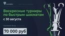 Призовой турнир на Veni Vidi Vici 30.08.2020