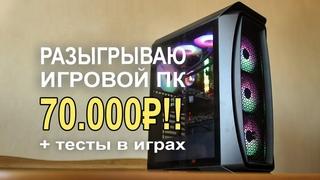 Собираем игровой ПК тянет ВСЁ!!