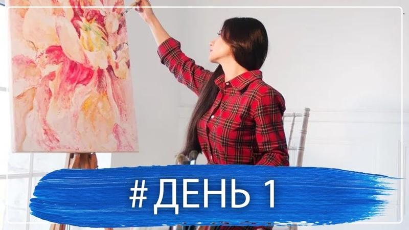 АРТ ЭКСПРЕСС с Алей День 1