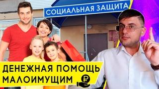 Единовременная материальная социальная помощь Малоимущим семьям