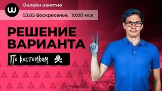 Разбор ВАРИАНТА ЕГЭ 2020 от Ященко | Математика ПРОФИЛЬ | Эйджей