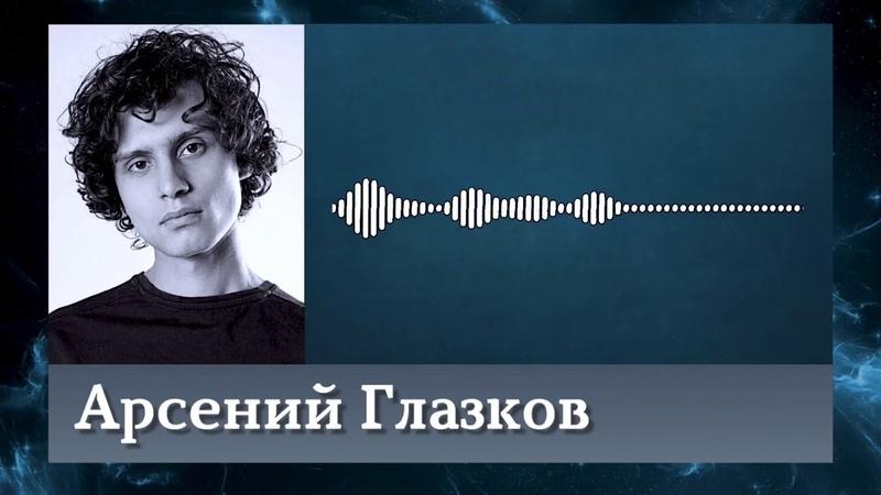 Арсений Глазков Меня собирался убить участник Битвы Экстрасенсов