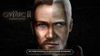 Готика 2 - Возвращение 2.0: Новый баланс Маг огня/Кошмар/SnC   #3 Гнев Инноса и безумный алхимик
