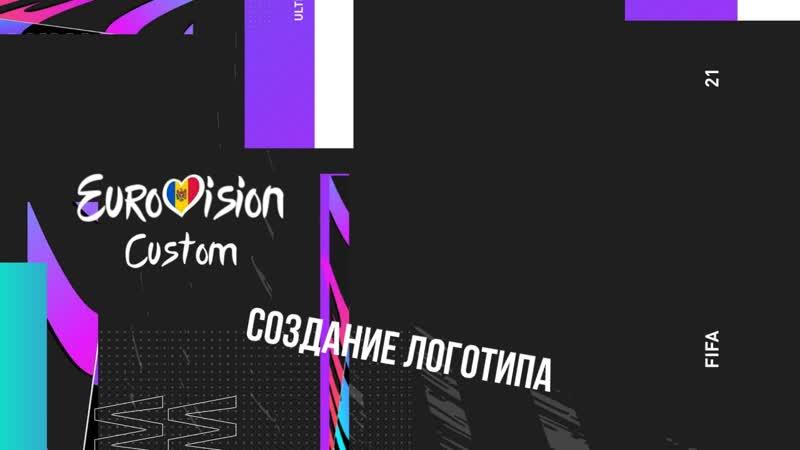 Custom Eurovision 3 season. Как создавались концепты и сам логотип к конкурсу!