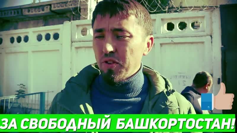 Лидер защитников КУШТАУ Фаиль Алсынов освободился