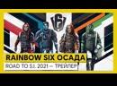 Tom Clancy's Rainbow Six Осада — Road to S.I. 2021 — Трейлер события