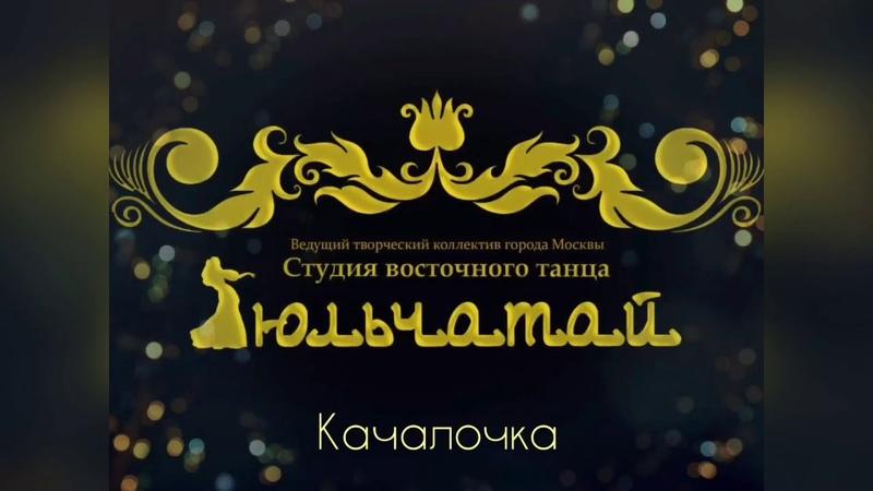 Танцевальная разминка студии восточного танца Гюльчатай
