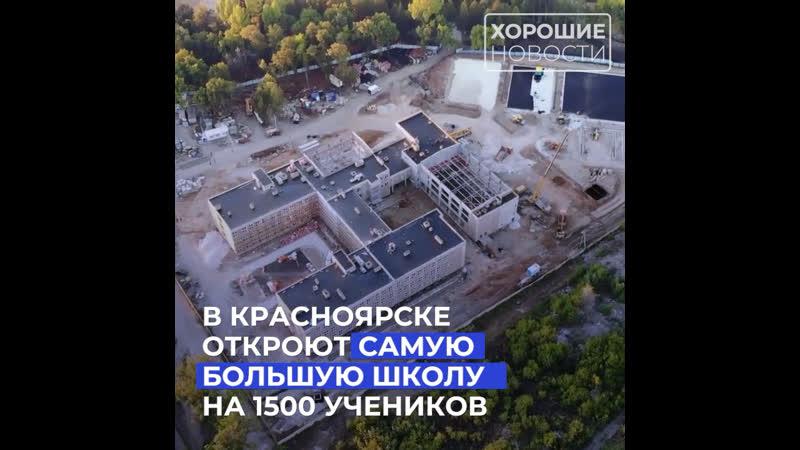 В Красноярске откроют самую большую школу на 1500 учеников