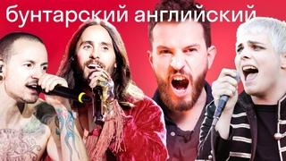 Верни мне мой 2007: о чем пели Linkin Park, My Chemical Romance, 30 Seconds to Mars
