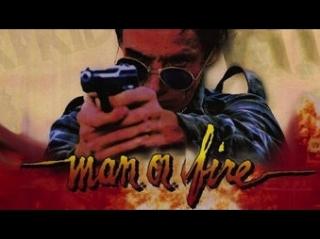 Смерть телохранителя / Охваченный пламенем / Man on . Гаврилов. VHS