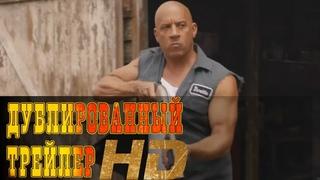 """""""Форсаж 9"""" русский трейлер к фильму HD (дублированный)"""